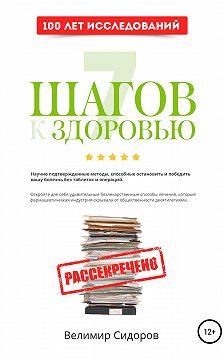 Велимир Сидоров - 7 Шагов к Здоровью: ускоренная система абсолютного здоровья