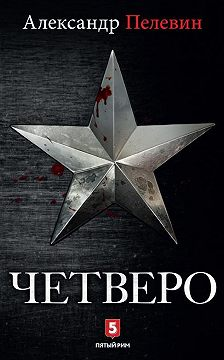 Александр Пелевин - Четверо