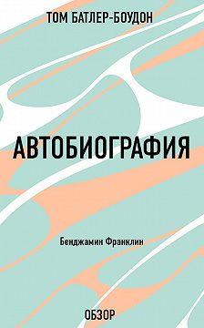 Том Батлер-Боудон - Автобиография. Бенджамин Франклин (обзор)