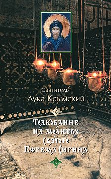 Святитель Лука Крымский (Войно-Ясенецкий) - Толкование на молитву святого Ефрема Сирина