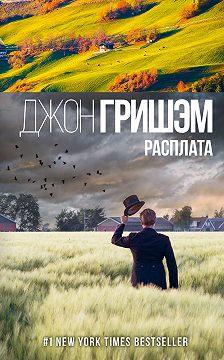 Джон Гришэм - Расплата