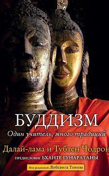 Далай-лама XIV - Буддизм. Один учитель, много традиций