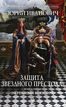 Юрий Иванович - Неуемный консорт