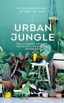 Игорь Йосифович - Urban Jungle