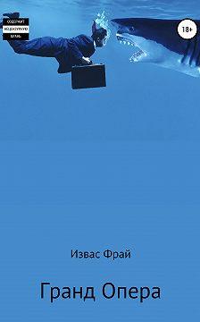 Извас Фрай - Гранд Опера́