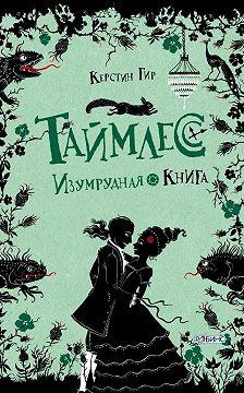 Керстин Гир - Изумрудная книга