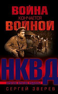 Сергей Зверев - Война кончается войной