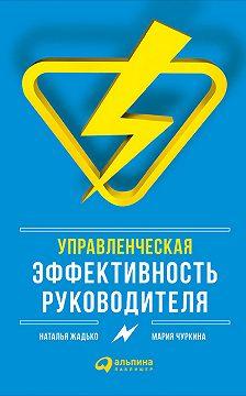 Мария Чуркина - Управленческая эффективность руководителя