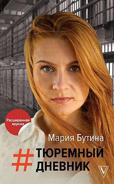 Мария Бутина - Тюремный дневник