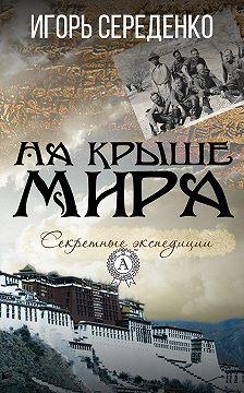 Игорь Середенко - На крыше мира