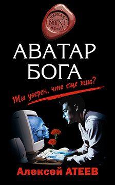 Алексей Атеев - Аватар бога