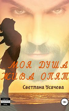 Светлана Усачева - Моя душа жива опять