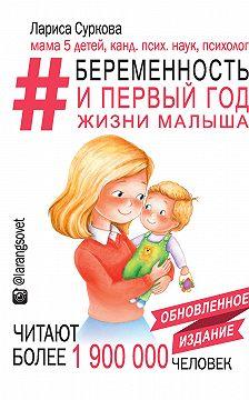 Лариса Суркова - #Беременность и первый год жизни малыша