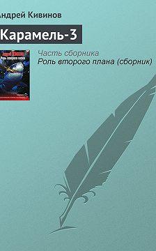 Андрей Кивинов - Карамель-3