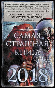 Александр Матюхин - Самая страшная книга 2018 (сборник)