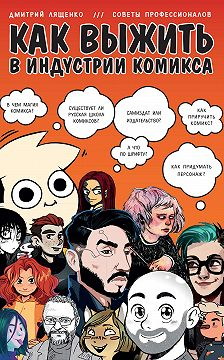 Дмитрий Лященко - Как выжить в индустрии комикса