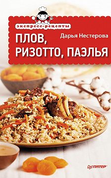 Дарья Нестерова - Экспресс-рецепты. Плов, ризотто, паэлья