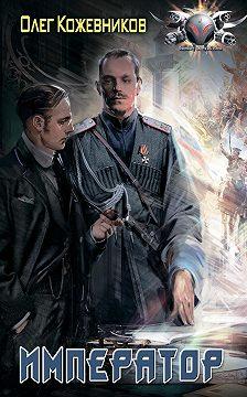 Олег Кожевников - Император