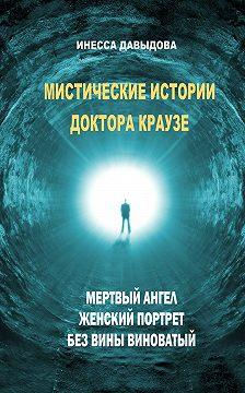 Инесса Давыдова - Мистические истории доктора Краузе. Сборник №2