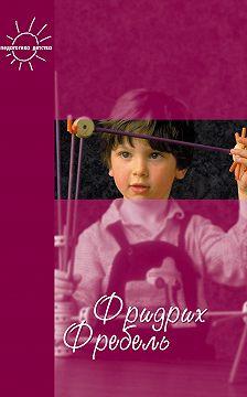Фридрих Фребель - Будем жить для своих детей (сборник)