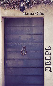 Магда Сабо - Дверь