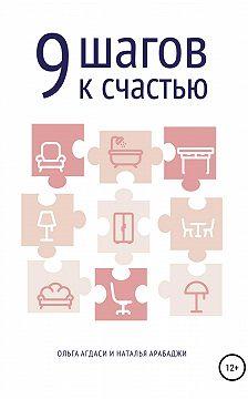 Наталья Арабаджи - 9 шагов к счастью. Психология пространства
