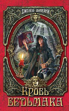 Джозеф Дилейни - Кровь Ведьмака