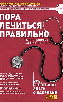 Александр Мясников - Пора лечиться правильно. Медицинская энциклопедия