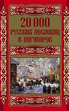 Неустановленный автор - 20000 русских пословиц и поговорок