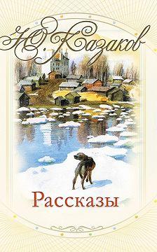 Юрий Казаков - Рассказы
