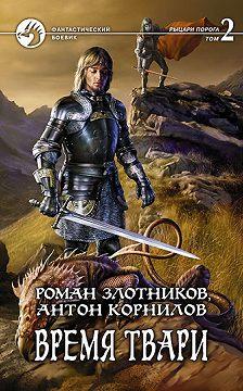 Роман Злотников - Время твари. Том 2