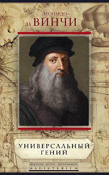 Леонардо да Винчи - Универсальный гений (сборник)