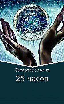 Ульяна Захарова - 25 часов