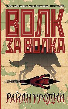 Райан Гродин - Волк за волка