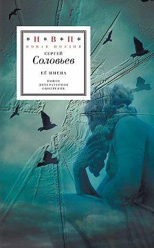 Сергей Соловьев - Её имена (сборник)