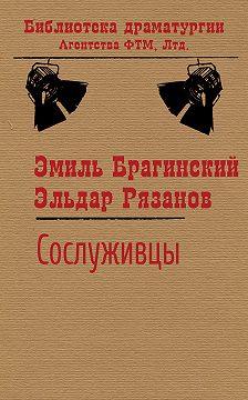 Эмиль Брагинский - Сослуживцы