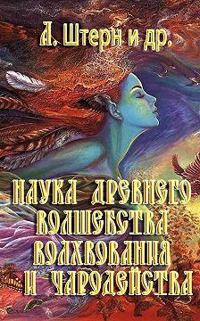А. Штерн - Наука древнего волшебства, волхвования и чародейства