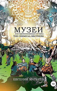Евгений Матерёв - Музеи… или вдохновляющая музыка The Chemical Brothers