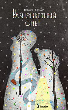 Наталия Волкова - Разноцветный снег