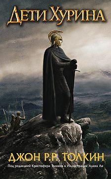 Джон Толкин - Дети Хурина. Нарн и Хин Хурин