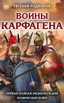 Евгений Родионов - Воины Карфагена. Первая полная энциклопедия Пунических войн