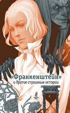 Оноре де Бальзак - «Франкенштейн» и другие страшные истории (сборник)