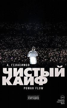 Андрей Геласимов - Чистый кайф