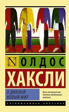 Олдос Хаксли - О дивный новый мир