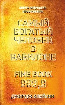 Джордж Сэмюэль Клейсон - Самый богатый человек в Вавилоне