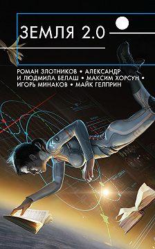 Виктор Точинов - Земля 2.0 (сборник)
