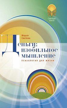 Маруся Светлова - Деньги: изобильное мышление