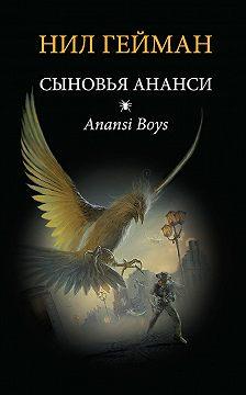 Нил Гейман - Сыновья Ананси