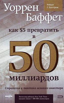 Роберт Хагстром - Уоррен Баффет. Как 5 долларов превратить в 50 миллиардов. Стратегия и тактика великого инвестора