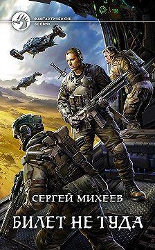 Сергей Михеев - Билет не туда